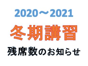 冬期講習2020-2021残席数について
